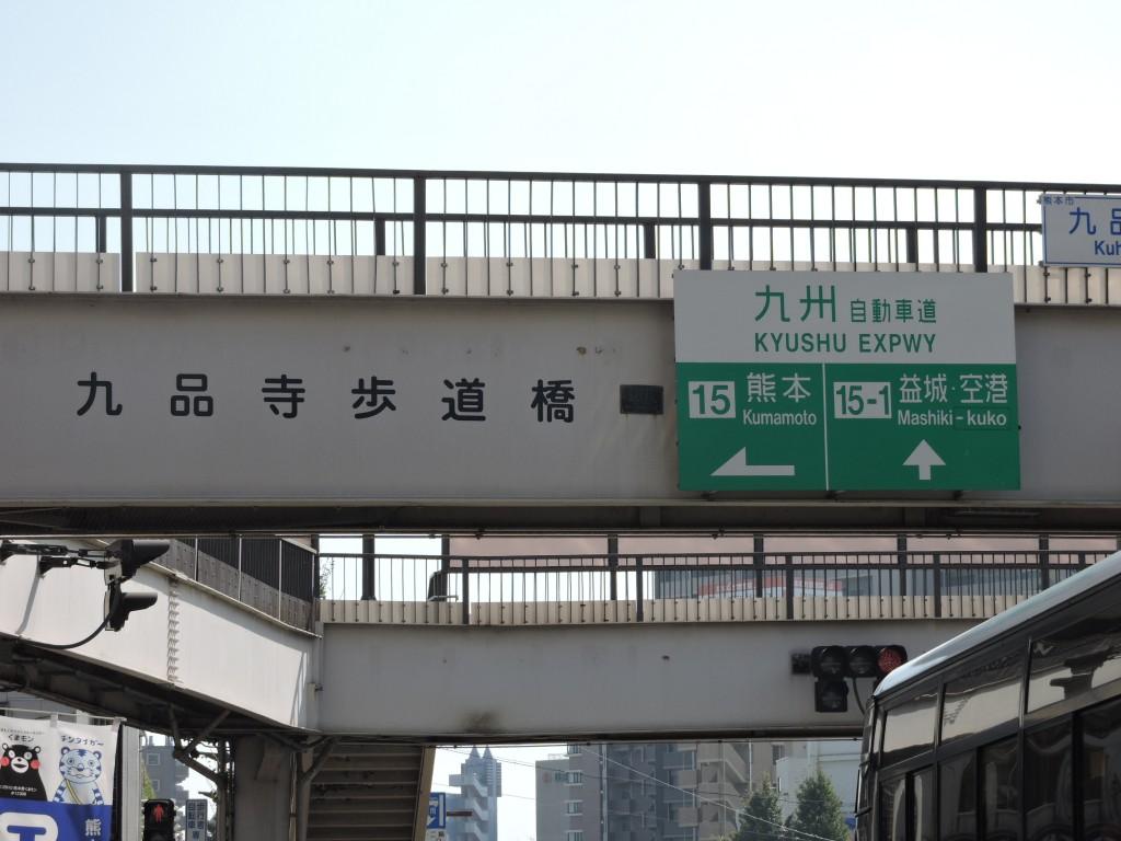 九品寺交差点