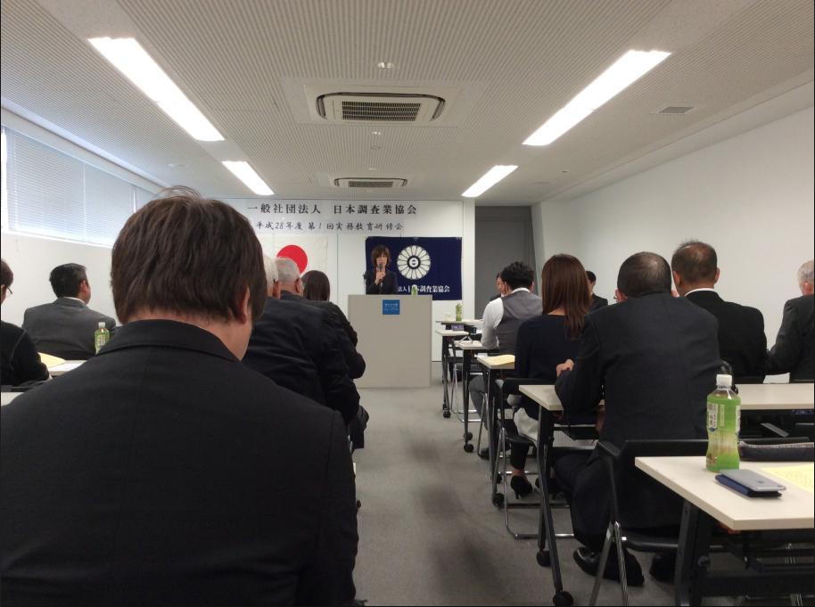 一般社団法人 日本調査業協会主催 所管四国調査業協会で行われた実務教育研修会