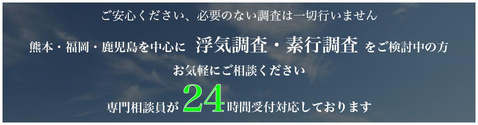 熊本で浮気調査をするならOTS探偵社へご相談ください